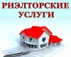 Стоит ли обращаться к риелторам для продажи квартиры