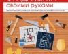 Где купить книги про строительство и ремонт