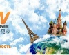 """12-я Международная выставка-форум  """"Вся Недвижимость Мира"""" пройдет в Москве"""