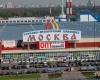 Впереди Москва